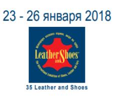 Приглашаем на выставку LEATHER AND SHOES 2018 '1 в Киев.